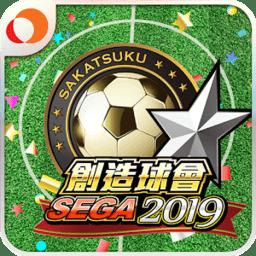 SEGA创造球会2019