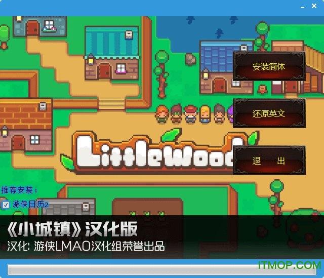 小城镇中文包(Littlewood) v1.0 LMAO版 0