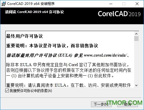 corelcad2019破解�a丁下�d