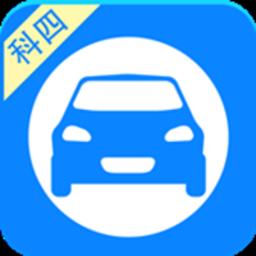 新驾考科目四appv5.4 安卓版