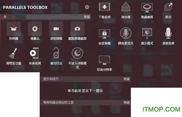 ParallelsToolbox汉化版 v1.5.1.832 绿色版 0