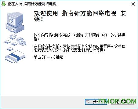 指南针万能网络电视播放器 v5 官方最新版 0