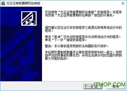 方正证券股票期权经典版 v4.7.3.7 官方版 0