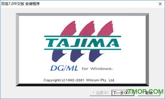 田岛绣花制版软件 v7.0 中文版 0