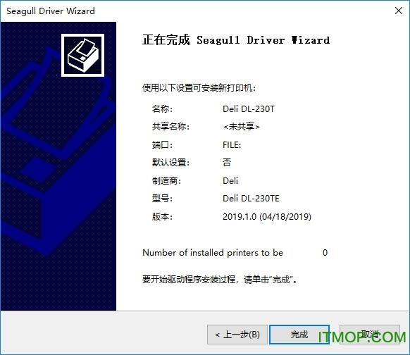 得力Deli DL-230T打印机驱动 v2019.1 官方版 0