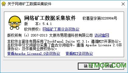网络矿工数据采集软件 v5.41 绿色版 0
