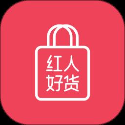 红人好货v1.4.1 安卓版