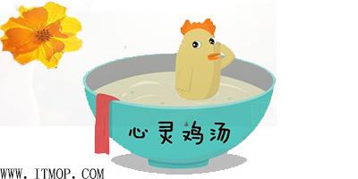 心灵鸡汤app