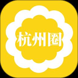 杭州圈v1.0.15 安卓版