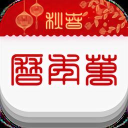 春秋万年历v1.0.1 安卓版