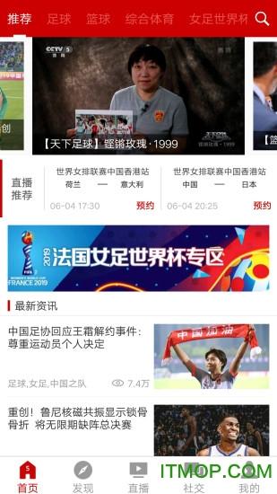 央视体育手机客户端 v3.3.8 安卓版 3