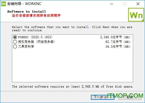worknc2020破解版下�d