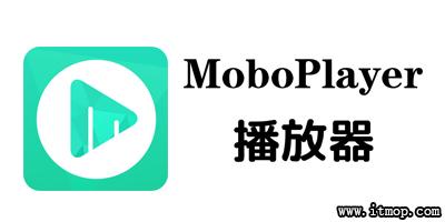 moboplayer视频播放器_moboplayer历史版本_moboplayer播放器下载