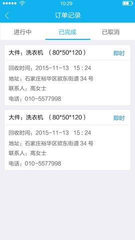 易分�(生活垃圾分�) v1.0.04 安卓版 0