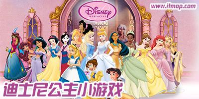 迪士尼公主小游戏