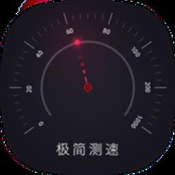 极简测速(networkspeed)