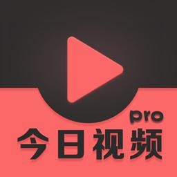 今日视频pro