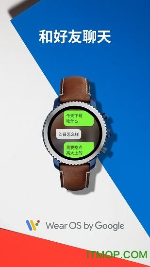 Wear OS by Google中国版 v2.41.0.338265086.le 安卓版0