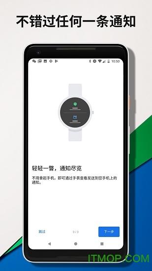 Wear OS by Google中国版 v2.41.0.338265086.le 安卓版2