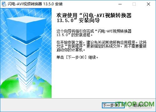 闪电AVI视频转换器 v13.5.0 官方版 0