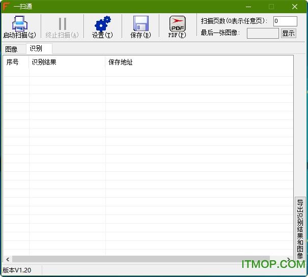 方正A系列�呙�x��� v1.2 官方免�M版 0