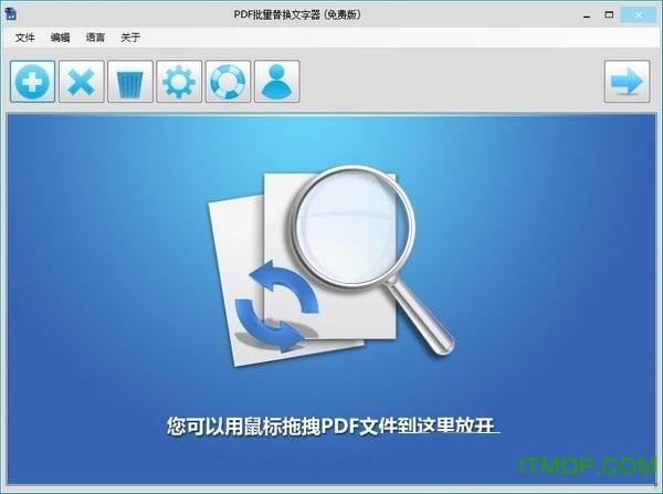 pdf批量替�Q文字器