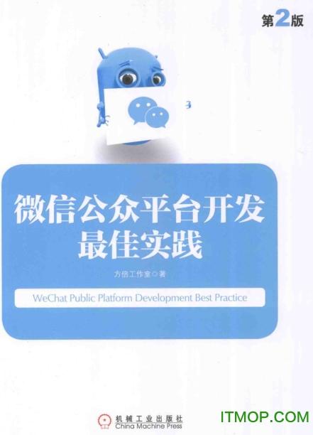 微信公众平台开发最佳实践第2版 高清扫描版 0