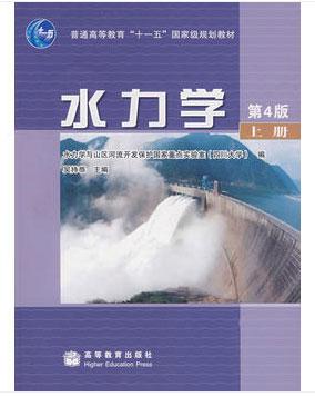 水力学电子版教材第4版上下册 高清完整版 0