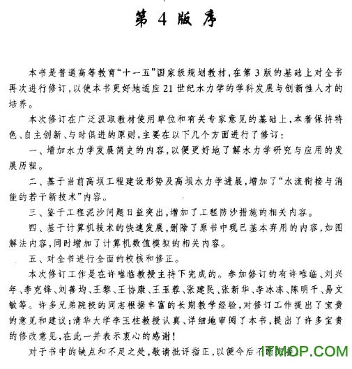 水力学第四版吴持恭pdf下载