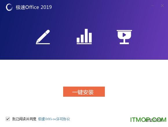 �O速Office2019企�I版 v1.0.8.7 官方版 0