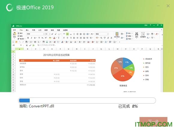 �O速Office2019企�I版下�d
