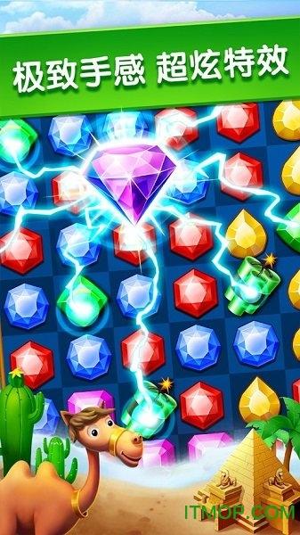 �@石消消��(Jewels Legend) v2.20.3 安卓版 0