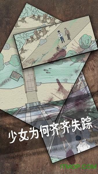 侦探日记关卡全解锁版 v2.3 安卓版 4