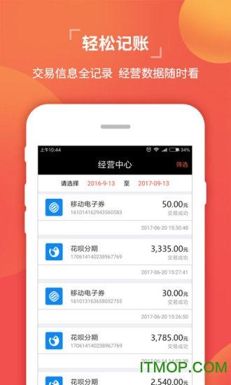 汇花收银台苹果版 v3.2.1 iPhone版 1