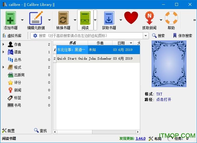 Calibre电子书管理软件