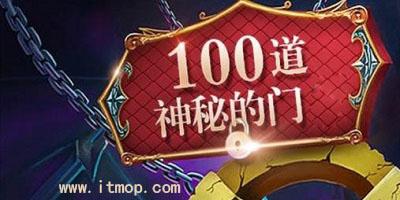 100道神秘的门