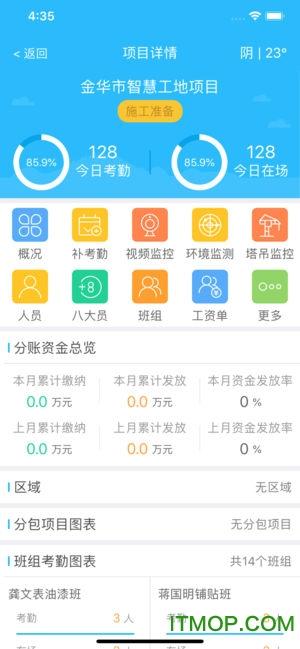 惠工友项目端app下载