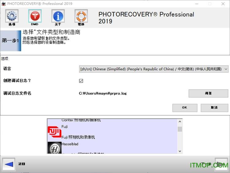 PHOTORECOVERY Pro 2019 v5.1.8.8 中文版 0