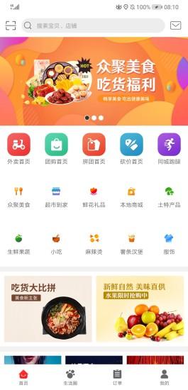 众聚生活 v2.5 安卓版 3