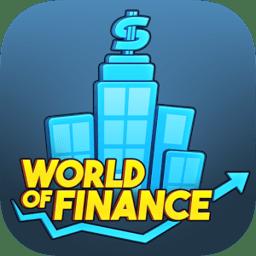 金融世界(World of Finance)