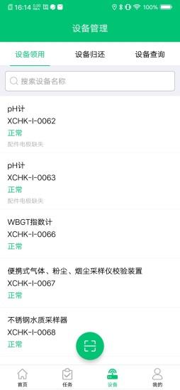 采样专家 v1.3.7 安卓版 2