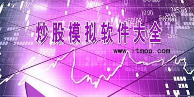 股票模拟软件