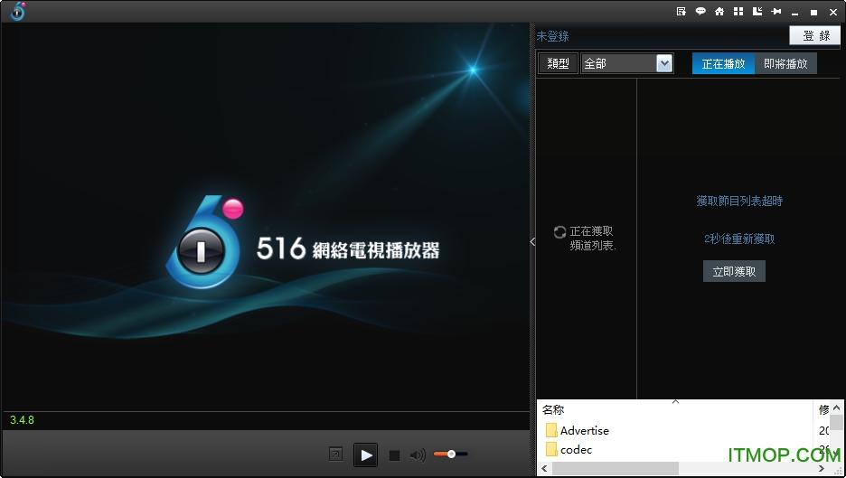 516台湾网络电视下载