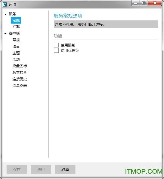 netlimiter汉化版 v4.0.48.0 绿色精简版 0
