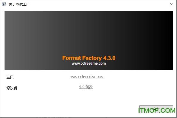 Format Factory绿色版
