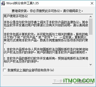 敏捷Word批量拆分合并工具 v1.35 官方版 0