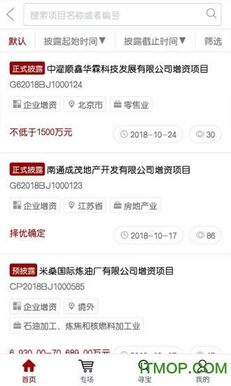北交互联平台 v2.5.10 官方版 2