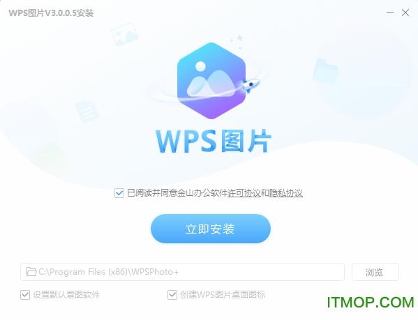 金山WPS�D片(看�D�件) v4.0.4.2 官方版 0