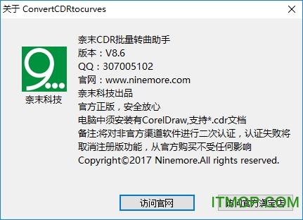 奈末CDR批量转曲助手下载