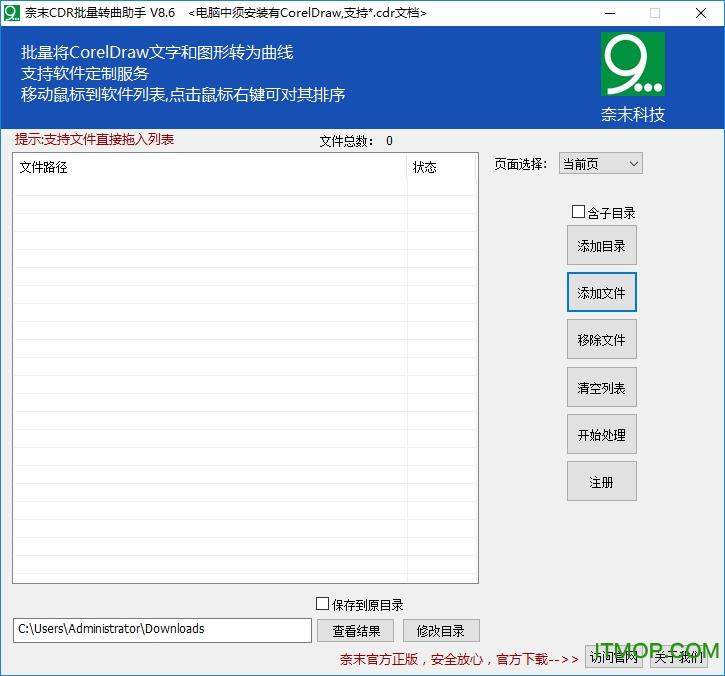 奈末CDR批量转曲助手 v8.6 绿色免费版 0